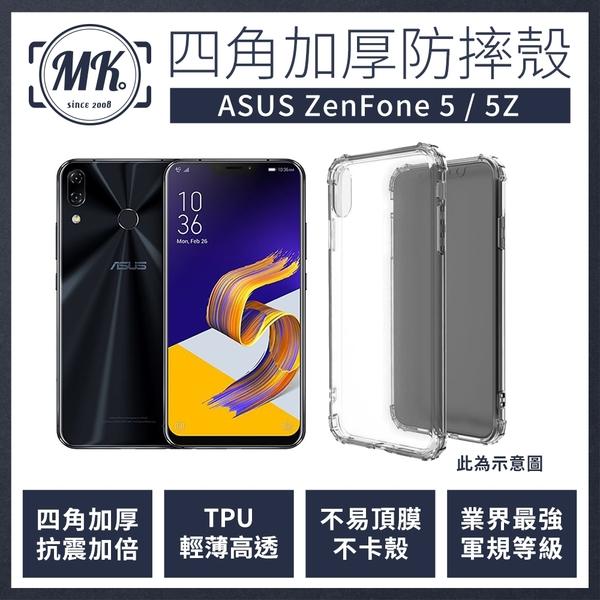 【MK馬克】ASUS ZenFone 5Z ZS620KL 四角加厚軍規等級氣囊防摔殼 第四代氣墊空壓保護殼 手機殼 Zenfone5