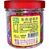 NO.2718彩色迴紋針28mm LIFE 徠福【金玉堂文具】