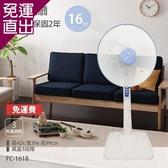 永用牌 台製安靜型16吋固定式立扇/電風扇/涼風扇FC-1618【免運直出】