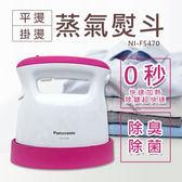 下殺【國際牌Panasonic】輕巧手持掛燙兩用蒸氣熨斗 NI-FS470