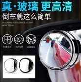 汽車后視鏡小圓鏡360度可調廣角倒車鏡子反光鏡盲點鏡高清輔助鏡