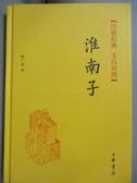 【書寶二手書T8/文學_IPK】淮南子_陳廣忠