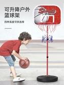 兒童戶外籃球架可升降室內投籃框家用寶寶玩具男孩2-3-5歲小孩4-6  ATF  魔法鞋櫃