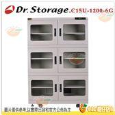 高強 Dr.Storage C15U-1200-6G 儀器級微電腦除濕櫃 1280公升 公司貨 防潮箱 C15U1206G 1280L