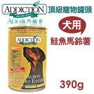 PetLand寵物樂園《Addiction》自然癮食健康狗罐頭 - 鮭魚洋芋390g  / 單罐