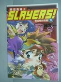 【書寶二手書T1/一般小說_QAG】Slayers!秀逗魔導士3_神坂一