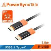 群加 Powersync Type-C To Type-C USB 3.1 10Gbps Macbook/硬碟/平板超高速傳輸充電線 /1.5M(CUBCKCR0015C)