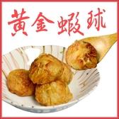【大口市集】港點黃金蝦球-雙脆蝦球/栗子蝦球2盒組