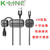 K-Line 十字型數據線固線夾 桌面整線器 線材理線器(三入組/黑)