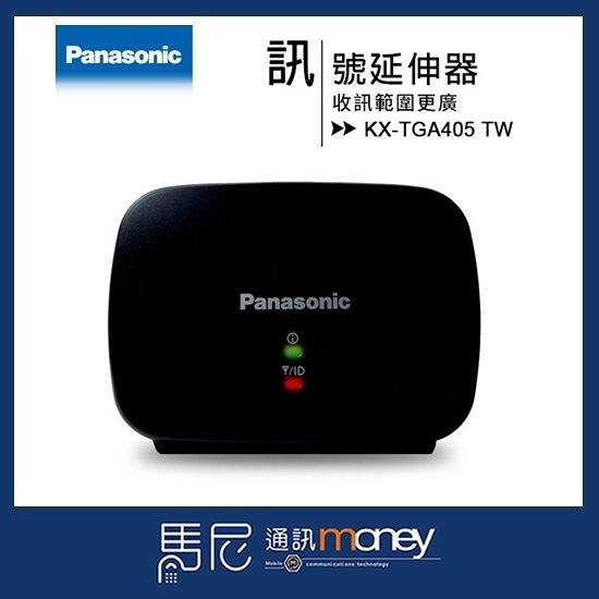 國際牌 Panasonic KX-TGA405 TW 無線電話訊號延伸器(適用KX-TGE61系列)【馬尼通訊】