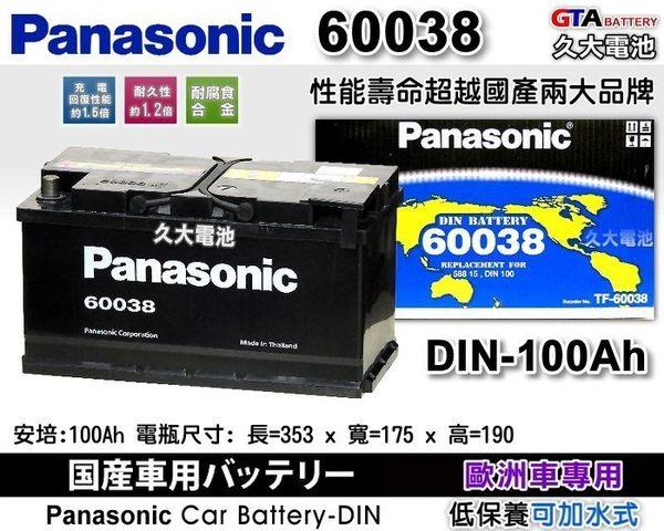 ✚久大電池❚ 日本 國際牌 Panasonic 汽車電瓶 汽車電池 60038 60044 性能壽命超越國產兩大品牌