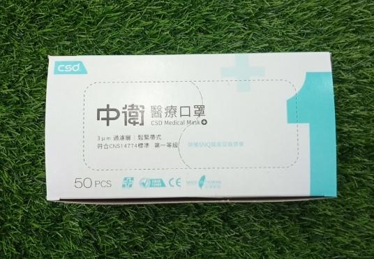 【中衛】現貨,雙鋼醫療中衛口罩(藍)50入 + 雙入組DENTISTE'牙醫選夜用牙膏100g