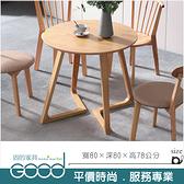 《固的家具GOOD》755-01-AM 亞瑟圓餐桌【雙北市含搬運組裝】