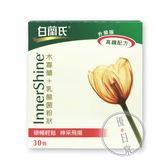 白蘭氏 木寡糖+乳酸菌粉狀(30包/盒)【優.日常】