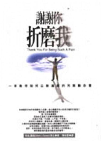 (二手書)謝謝你折磨我Thank you for being such a pain
