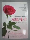 【書寶二手書T3/兩性關係_MBT】順服的妻子_蘿拉朵依爾