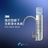 3M 3US-MAX-S01H 強效型廚下生飲淨水系統 │ 極淨水