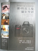 【書寶二手書T8/攝影_EAW】潮‧時尚人像攝影聖經 - Daniel Lee 私的創意風格_李丹尼爾