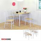 【RICHOME】DS041《勞倫斯餐桌椅組》吃飯桌   聚餐桌   午茶桌    點心桌