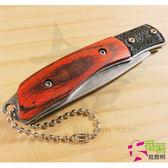 【台灣製】瑞士刀系列 木紋萬用小刀/彈簧刀KS3102 [15K1] - 大番薯批發網