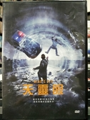 挖寶二手片-P56-045-正版DVD-電影【天靈眼】在肉體恐怖經典作品中佔據一席之地(直購價)