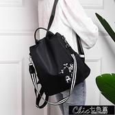 後背包女韓版刺繡牛津布防盜大容量背包時尚百搭旅行書包【全館免運】