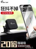 車載手機支架 多功能車用導航支架出風口汽車上吸盤式磁鐵磁吸貼車載支撐手機架 布衣潮人