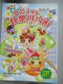 【書寶二手書T7/少年童書_XGR】小公主的快樂用功術_宮千栩