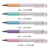 果汁筆 PILOT 百樂 LJP-20S4 0.4果汁筆-升級版-粉紫【文具e指通】  量販團購