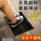 保暖腳墊冬天辦公室暖腳神器家用碳晶暖腳板插電加熱腳墊暖足寶暖腳器電熱 雲雨商品