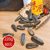 【譽展蜜餞】焦糖葵瓜子/220g/60元
