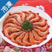 【1月22日起陸續出貨】饗城酒香冰醉蝦700g+-5%/盒(年菜)【愛買冷凍】