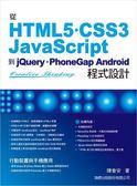 (二手書)從 HTML5/CSS3/JavaScript 到 jQuery/PhoneGap Android 程式設計