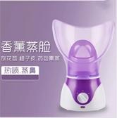 蒸臉器蒸鼻器面部補水儀精油香薰蒸臉機噴霧器家用美容儀 交換禮物