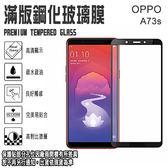 9H 滿版 亮面 6吋 OPPO A73s 歐珀 鋼化玻璃手機螢幕保護貼/強化玻璃 螢幕貼 保貼