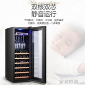 VNICE30支裝紅酒櫃恒溫酒櫃恒濕家用小型電子冷藏迷你保濕雪茄櫃『蜜桃時尚』