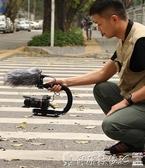 自拍桿 手機單反微單相機平衡穩定器拍攝視頻錄像防抖U型架手持云臺佳能 爾碩 雙11