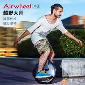 自平衡電動獨輪車 X8 電動平衡車 體感車 代步車火星車充電220V 雅楓居