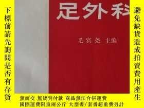 二手書博民逛書店罕見足外科Y305028 毛賓堯 人民衛生出版社 出版1992
