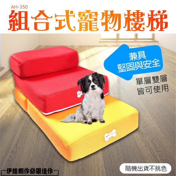 寵物樓梯 寵物台階【AH-350】可拆洗 多色 狗樓梯 爬梯 海綿台階 上下床 上床爬梯 中小型犬