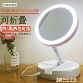 化妝鏡 LED化妝鏡帶燈臺式折疊隨身便攜學生桌面公主梳妝鏡抖音網紅鏡子