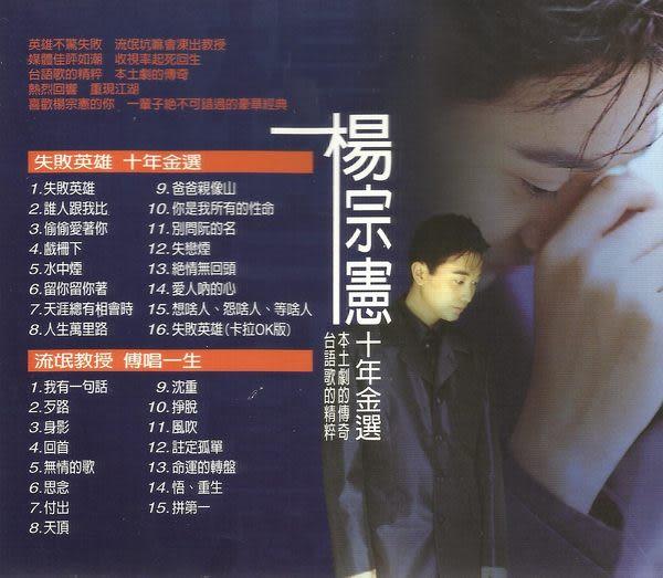 楊宗憲 十年金選 雙CD 重量加值版 (音樂影片購)