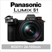 註冊禮~9/30 Panasonic LUMIX S1 +24-105mm F4 微單眼 4K60p 全片幅 公司貨★24期★薪創數位