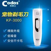 科德士寵物電動推剪 狗狗剃毛器寵物剪毛器寵物電剃刀KP-3000 lh188 『男人範』