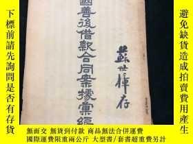 二手書博民逛書店【罕見孤本】中國善後借款合同案據匯編Y25693