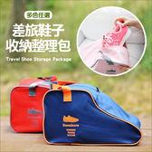 ✭米菈生活館✭【B31】差旅鞋子收納整理包 居家鞋類保護袋 運動戶外 韓版 旅行 便攜