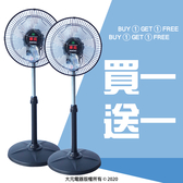 買一送一【華元】12吋360度循環涼風扇/電扇/電風扇/風扇/循環扇 HY-1208 (一箱2入)
