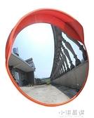 現貨 室外交通廣角鏡 80公分 道路轉彎鏡 凸面鏡 反光鏡 後視鏡 探索先鋒