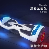 電動自平衡車成年兒童8-12雙輪智能代步車成人學生兩輪平行車 qz6158【歐爸生活館】