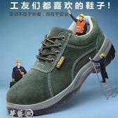 安全鞋 安全鞋男夏季透氣防臭鋼包頭工作輕便安全工地老保焊工防砸防刺穿 夢藝家